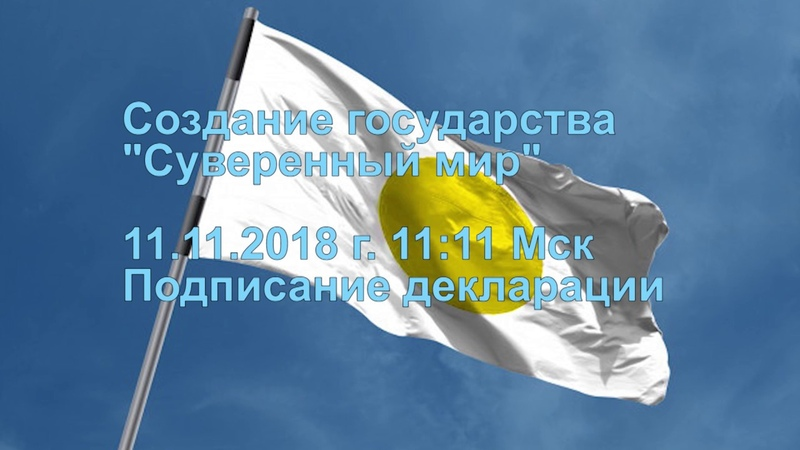 Подписание декларации о создании государства Суверенный Мир. 2018.11.11