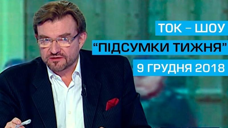 Ток-шоу ПІДСУМКИ ТИЖНЯ Євгена Кисельова від 10 грудня 2018 року