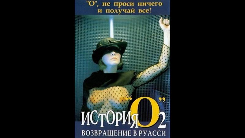 История О 2 Возвращение в Руасси Histoire d'O Chapitre 2 1984 Франция Испания Панама