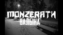MOZENRATH-ВАЛЫНА