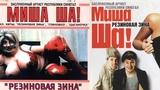Михаил Шелег - 1996 - Резиновая Зина