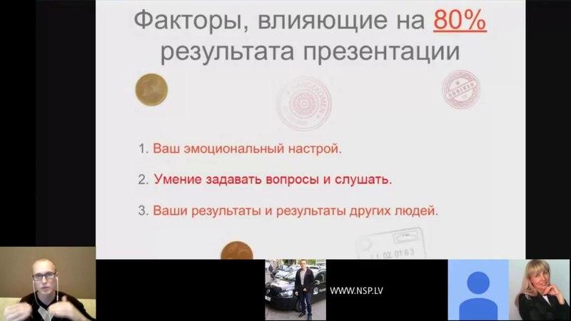 Как проводить презентацию бизнеса - Пример приглашения людейпартнеров в МЛМ (текст беседы, шаблон)