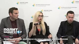 Будущий статус Донбасса вызвал раскол в украинском обществе