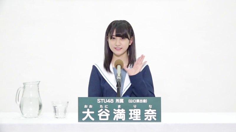 STU48 大谷 満理奈 MARINA OTANI
