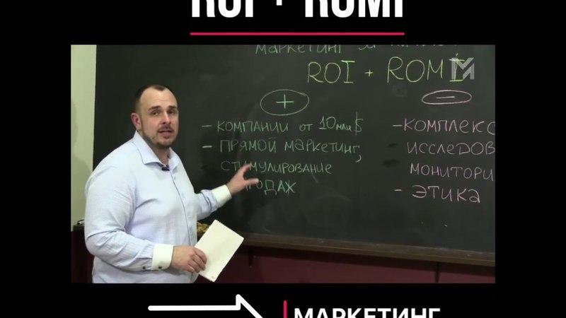 Маркетинг за минуту! Урок 16 ROI ROMI