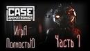 CASE Animatronics ► Прохождение на русском ► Игра Полностью Часть 1