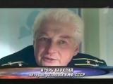 Разведчик ВМФ Игорь Барклай об элекромагнитных аномалиях под водой