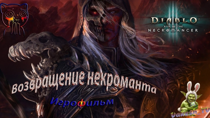 Diablo III - Возвращение некроманта ИГРОФИЛЬМ