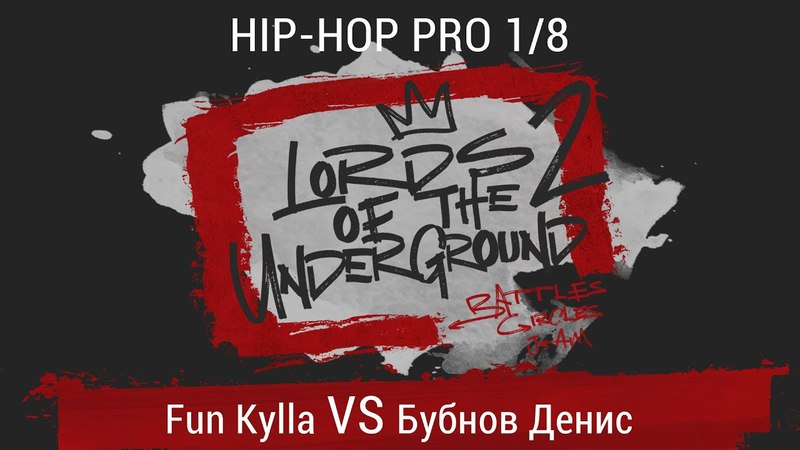 Fun Kylla VS Денис Бубнов | Hip-Hop PRO | 1/8 | LORDS OF THE UNDERGROUND 2