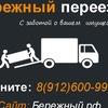Бережный переезд, Екатеринбург.