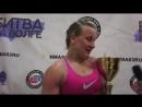Интервью Лилии Казак после турнира Битва на Волге 4