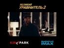 «Великий уравнитель 2» - уже в Kinopark в формате IMAX!