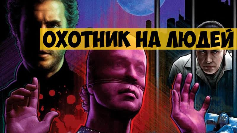 Охотник на людей (1986) | ужасы, триллер, детектив | США