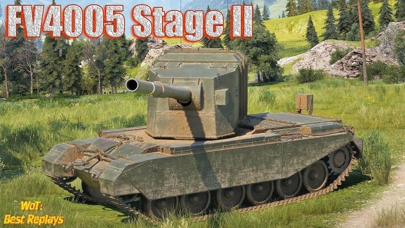 FV4005 Stage II Десяток Ваншотов * Ласвилль
