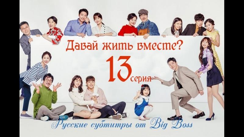 [Big Boss] Давай жить вместе? / Shall We Live Together 13 серия (русские субтитры)