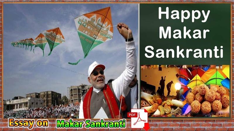 Essay on Makar Sankranti | Kite Festival, Uttarayana, Pongal, Bihu, Maghi, Kumbha Mela | Click How