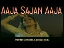 Aaja Sajan Aaja - Khalnayak ¦ Alka Yagnik ¦ Sanjay Dutt, Madhuri Dixit, Jackie Shroff (рус.суб.)
