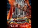 Премьера фильма Русский Реактор