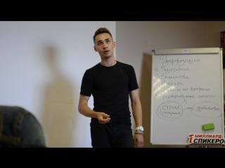 Линар Устаев: Умей принимать решения