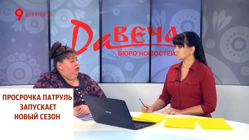 Просрочка Патруль Киров возвращается и берётся за районы области