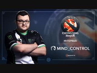 Интервью с mind_control l the chongqing major l dota 2
