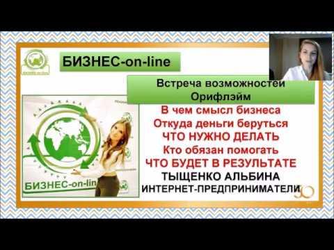 ВВО Встреча возможностей Орифлэйм Альбина Тыщенко