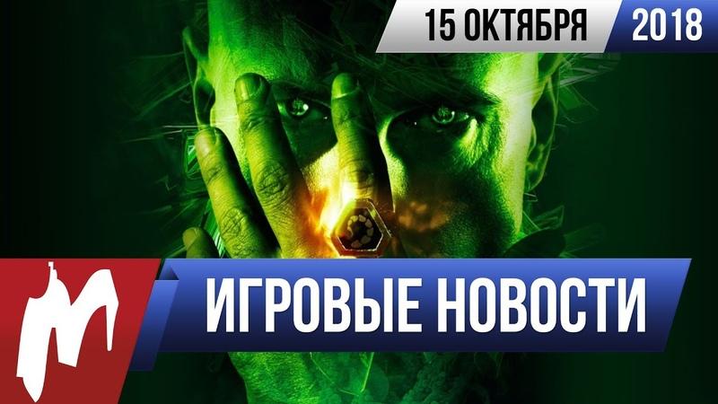 Игромания! ИГРОВЫЕ НОВОСТИ, 15 октября (The Elder Scrolls 6, Command Conquer, Obsidian)