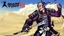 Shadow Fight 2 (БОЙ С ТЕНЬЮ 2) - САМОЕ ЖЕСТКОЕ ИСПЫТАНИЕ
