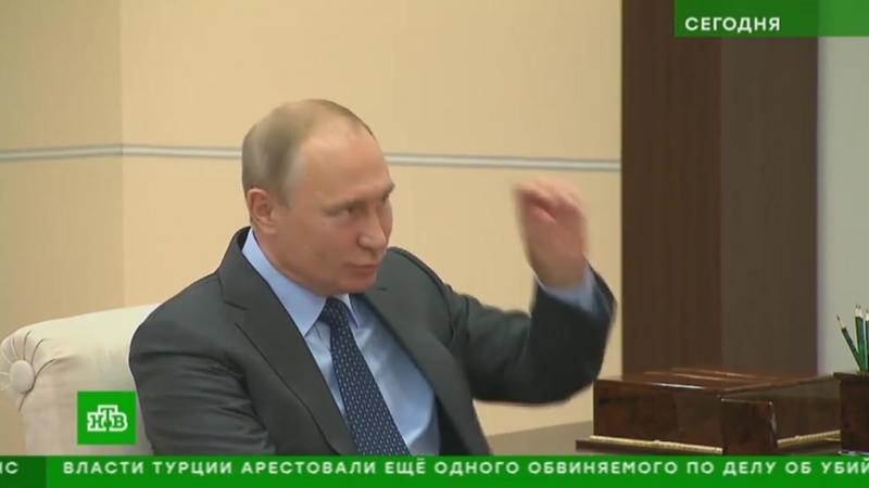 Никити и Путин
