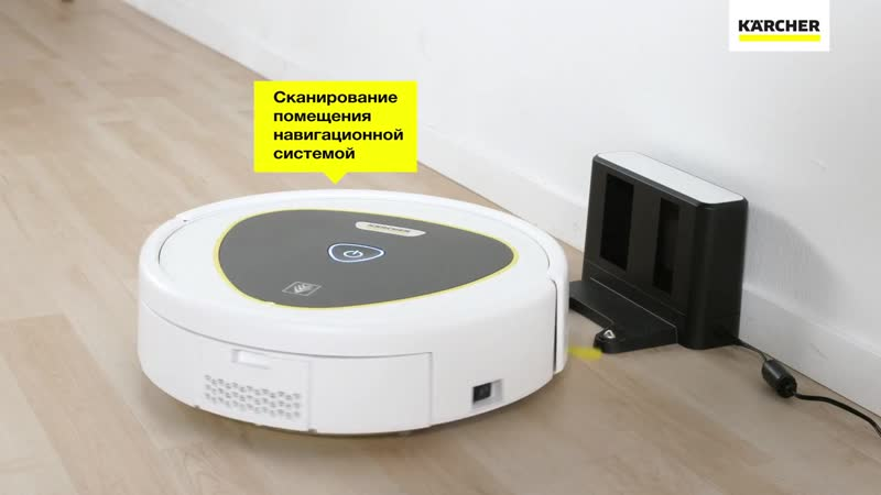 Karcher робот-пылесос - www.karcher-stuutgart.by