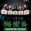 ТРОЛЛЬ ГНЕТ ЕЛЬ - закрытие концертного сезона