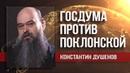 Константин Душенов. Почему система не терпит людей с идеалами во власти
