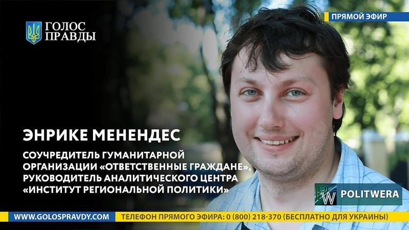 Русские берега Украины. В эфире Энрике Менендес