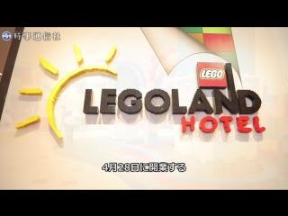 報道公開されたレゴランド・ジャパン・ホテル