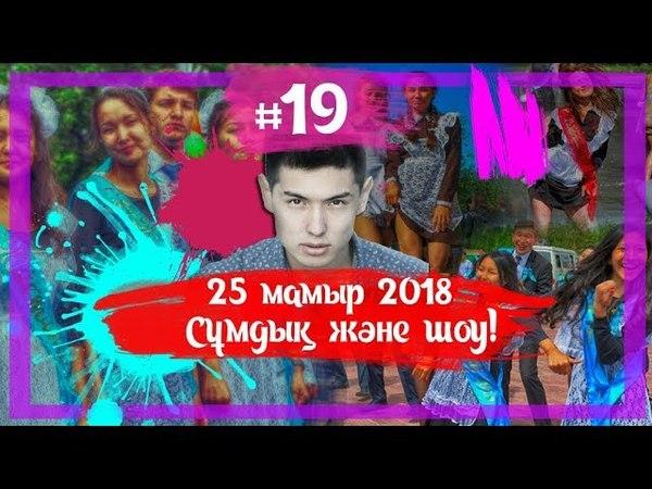 Биылғы оқушылардың сұмдық видеосы | Қызылордалық мектеп шоу көрсетті