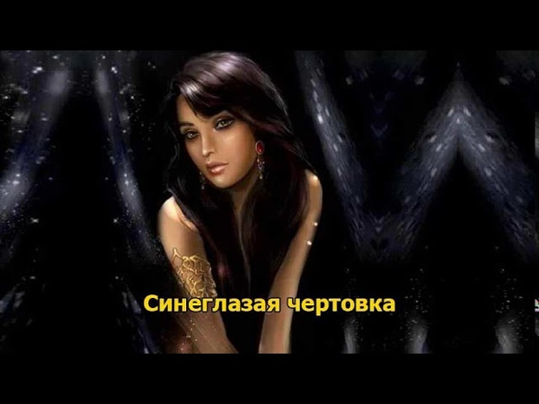 Синеглазая чертовка - Сандра Браун (любовный роман) медиа книга