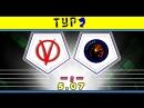 Чемпионат (15-ый сезон), 2-ой тур: 5.07.17.: Vendetta - Форсаж.