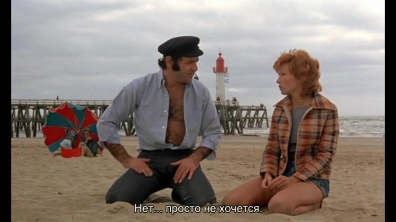 . МЫ НЕ СОСТАРИМСЯ ВМЕСТЕ (1972) - драма. Морис Пиала
