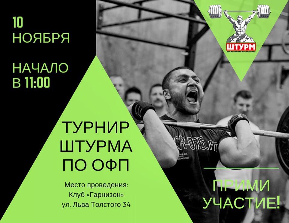 Афиша Тольятти Турнир ШТУРМА
