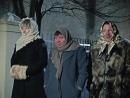Старопименовский пер 13:1. 1971. В женской одежде. Джентльмены удачи