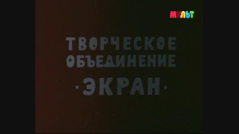 Незнайка в Солнечном городе 03 Превращения начинаются 1976