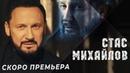 Скоро премьера - Стас Михайлов - Этот долгий день