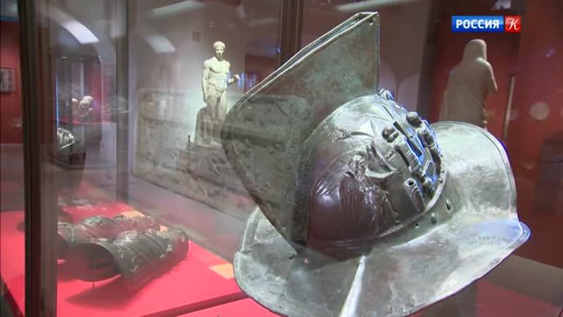 Эрмитаж Помпеи подглядываем за прошлым. ТК Культура