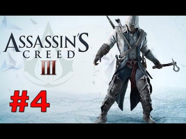 Прохождение Assassin's Creed 3 Грохнули Сайласа 4
