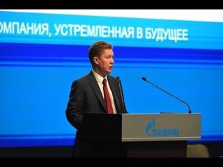 Доклад Председателя Правления ПАО «Газпром» Алексея Миллера на годовом Общем собрании акционеров