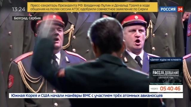 Новости на Россия 24 • Возрожденный ансамбль Александрова дал концерт в Белграде