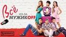 Bcё из-зa мyжuкoв (2017) Россия комедия