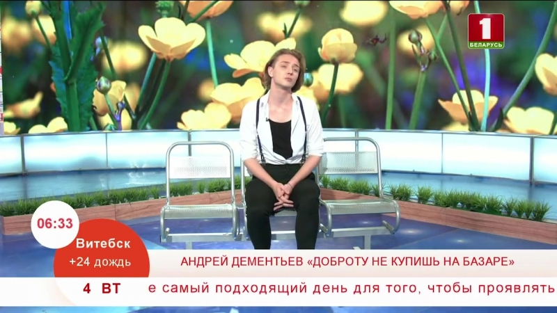 Андрей Дементьев Доброту не купишь на базаре