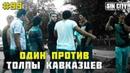 Город Грехов 99 - Один против толпы кавказцев