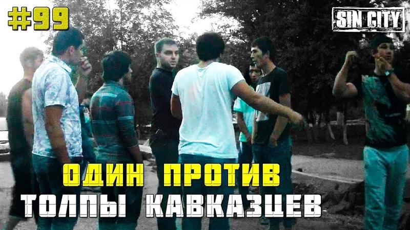 Город Грехов 99 Один против толпы кавказцев